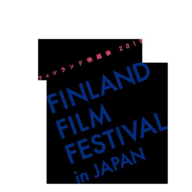 http://eiga.ne.jp/finland-film-festival/images/mainvisual.png